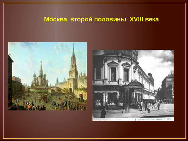 Москва второй половины XVIII века