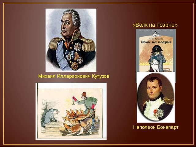 Михаил Илларионович Кутузов Наполеон Бонапарт «Волк на псарне»