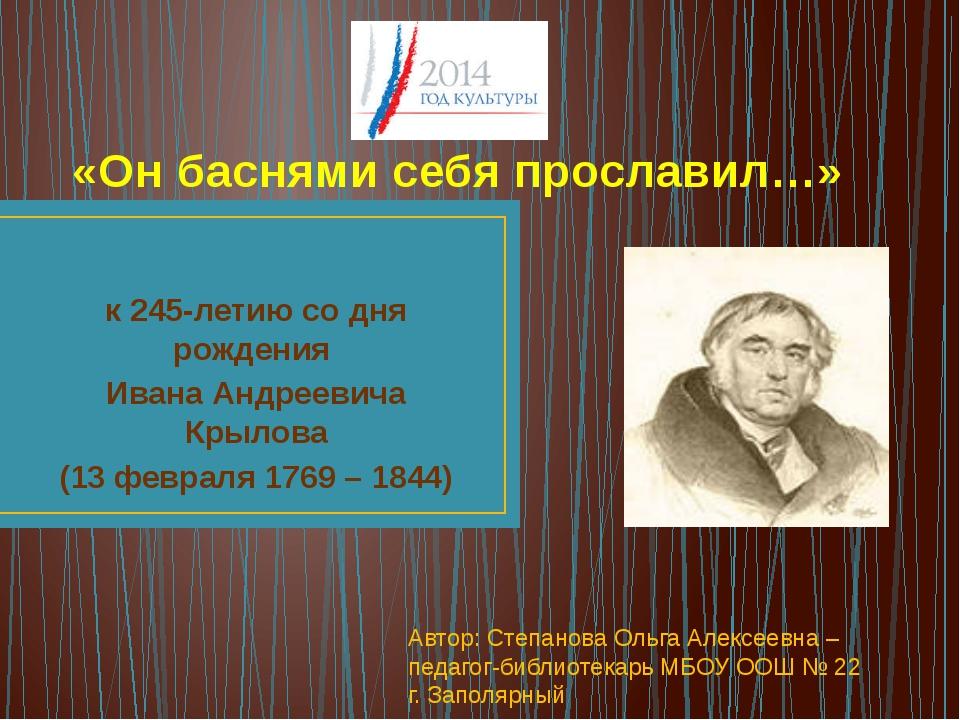 «Он баснями себя прославил…» к 245-летию со дня рождения Ивана Андреевича Кры...