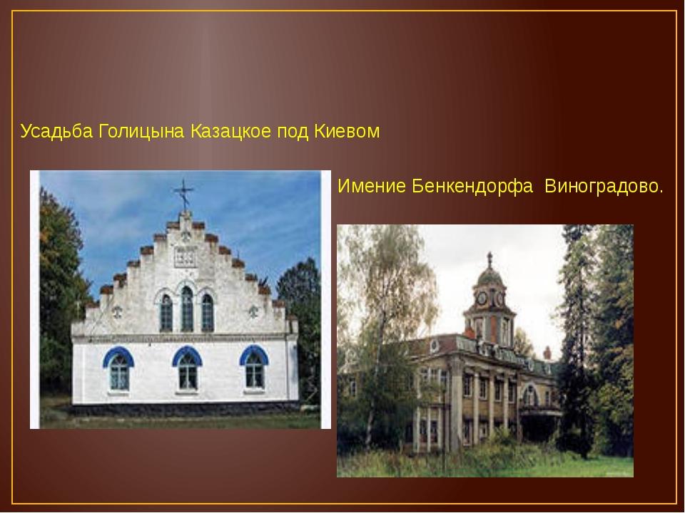 Имение Бенкендорфа Виноградово. Усадьба Голицына Казацкое под Киевом