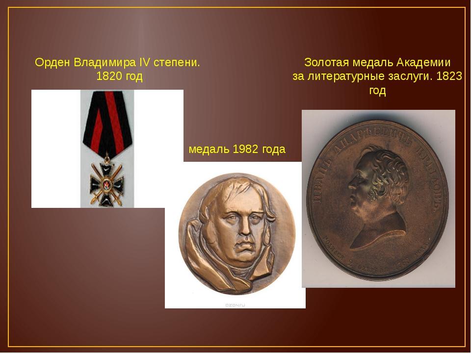 медаль 1982 года Орден Владимира IV степени. 1820 год Золотая медаль Академии...