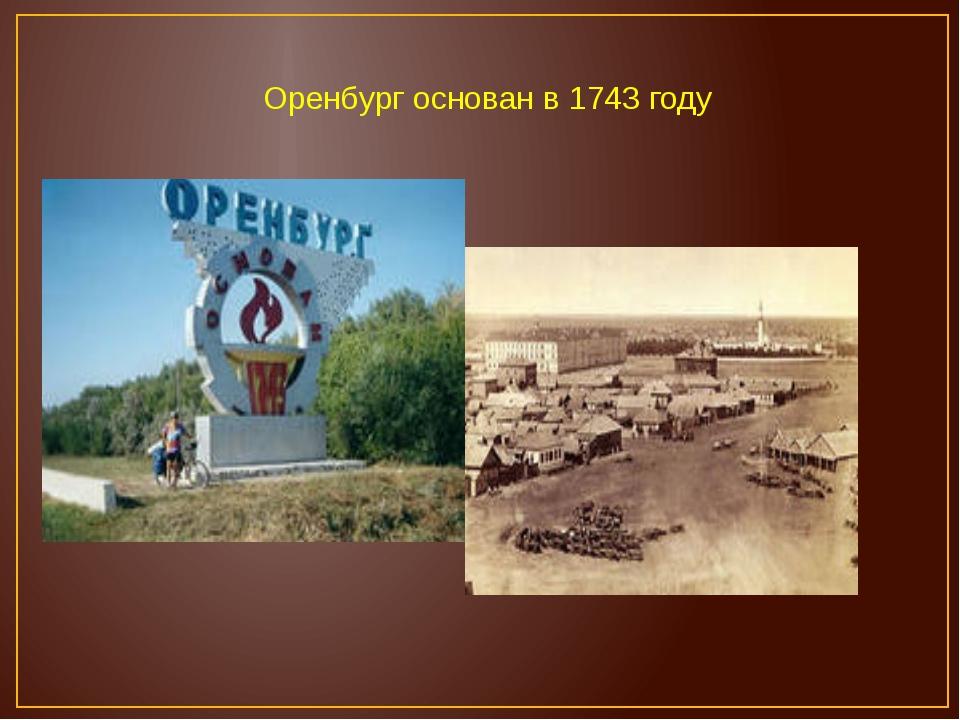 Оренбург основан в 1743 году
