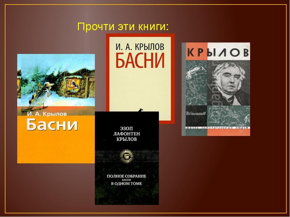 Прочти эти книги: