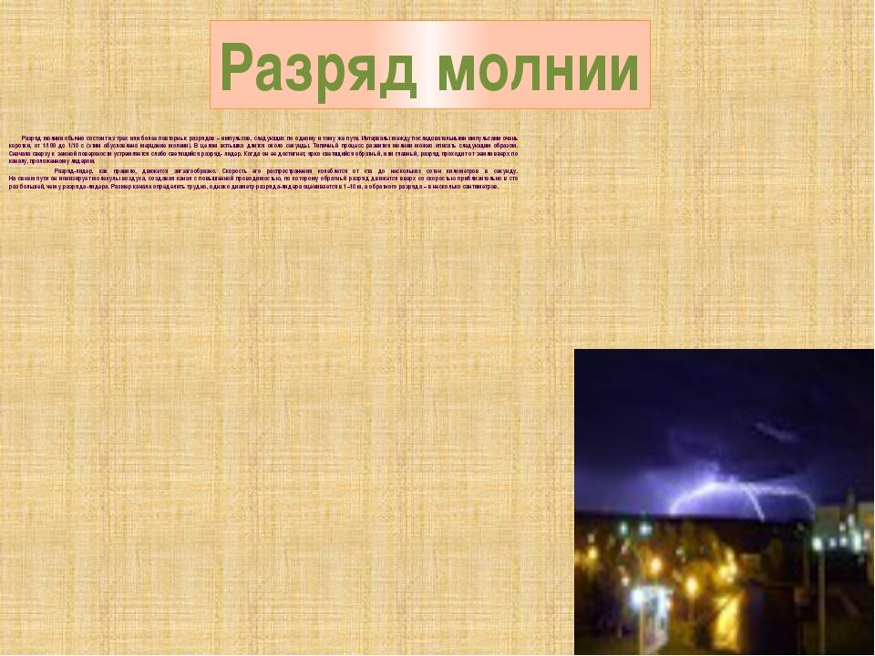 Разряд молнии обычно состоит из трех или более повторных разрядов – импульсо...