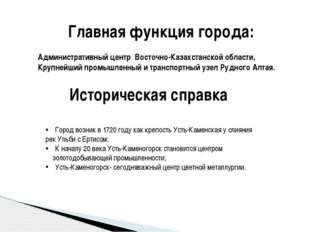 Административный центр Восточно-Казахстанской области, Крупнейший промышленны