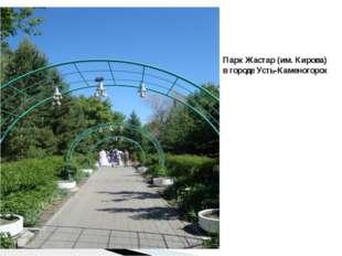 Парк Жастар (им. Кирова) в городе Усть-Каменогорск