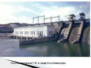 Усть-Каменогорская ГЭС в городе Усть-Каменогорск