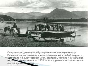 Популярного для отдыха Бухтарминского водохранилища Перепечатка материалов и