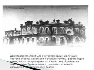 Драмтеатр им. Жамбыла считается одним из лучших театров страны, казахская и р