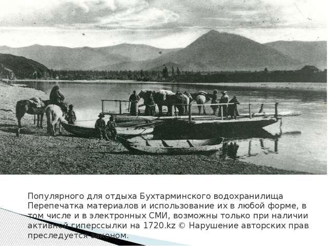 Популярного для отдыха Бухтарминского водохранилища Перепечатка материалов и...