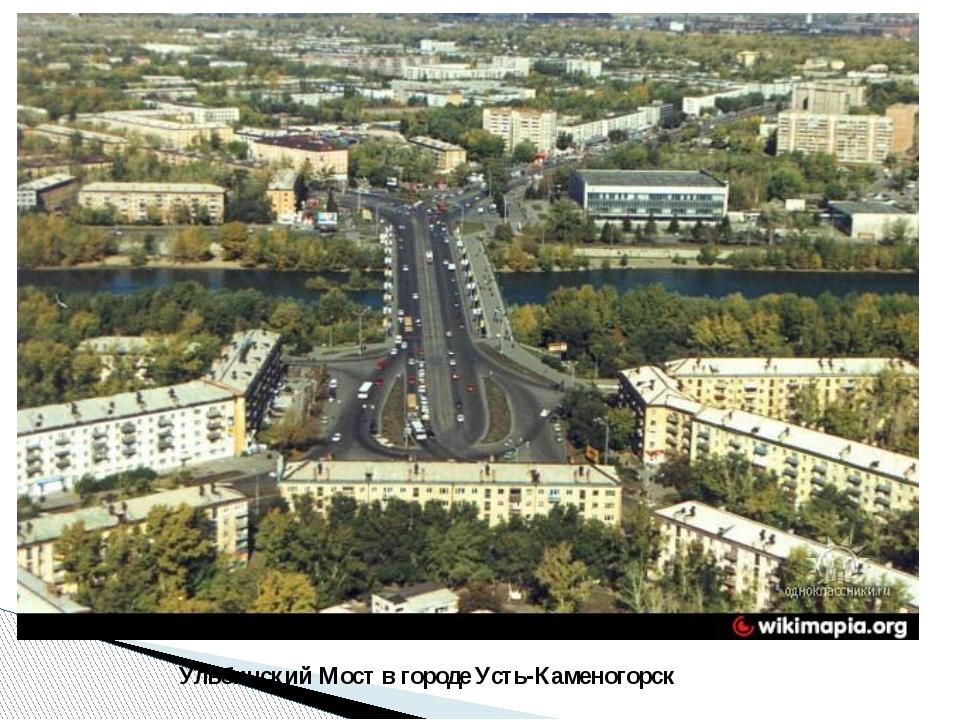 Ульбинский Мост в городе Усть-Каменогорск