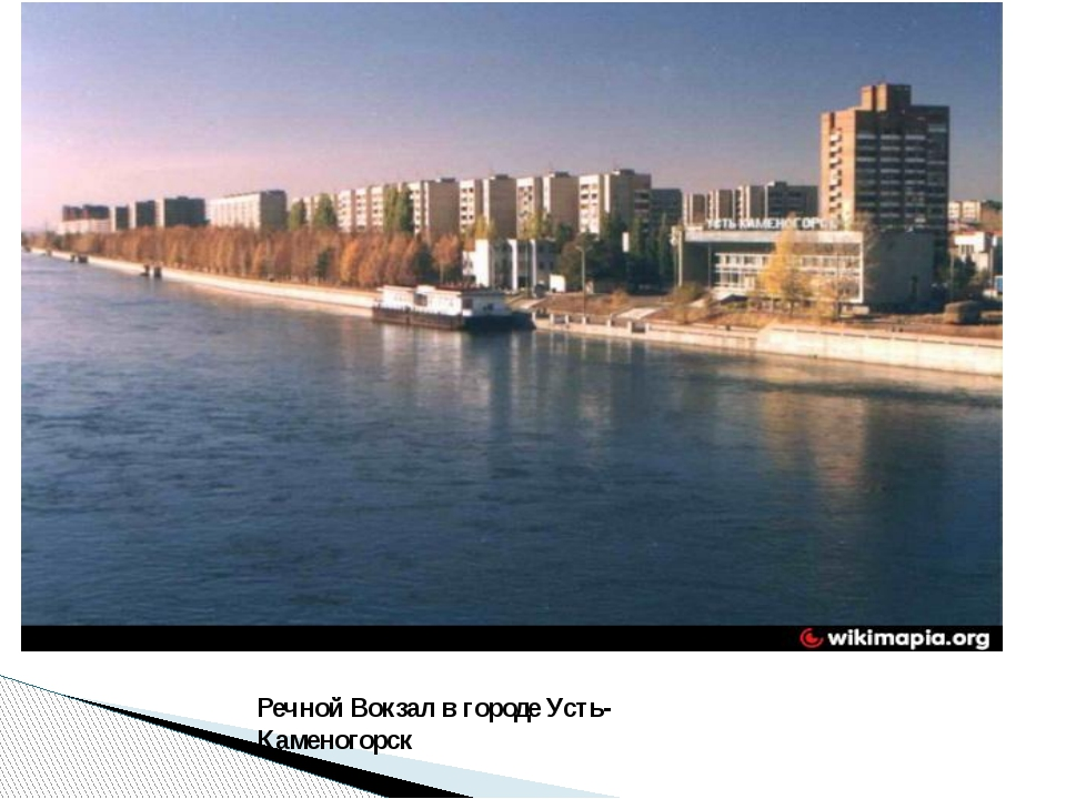 Речной Вокзал в городе Усть-Каменогорск