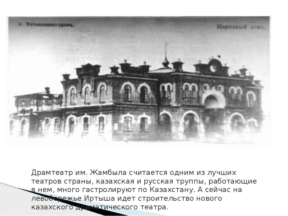 Драмтеатр им. Жамбыла считается одним из лучших театров страны, казахская и р...