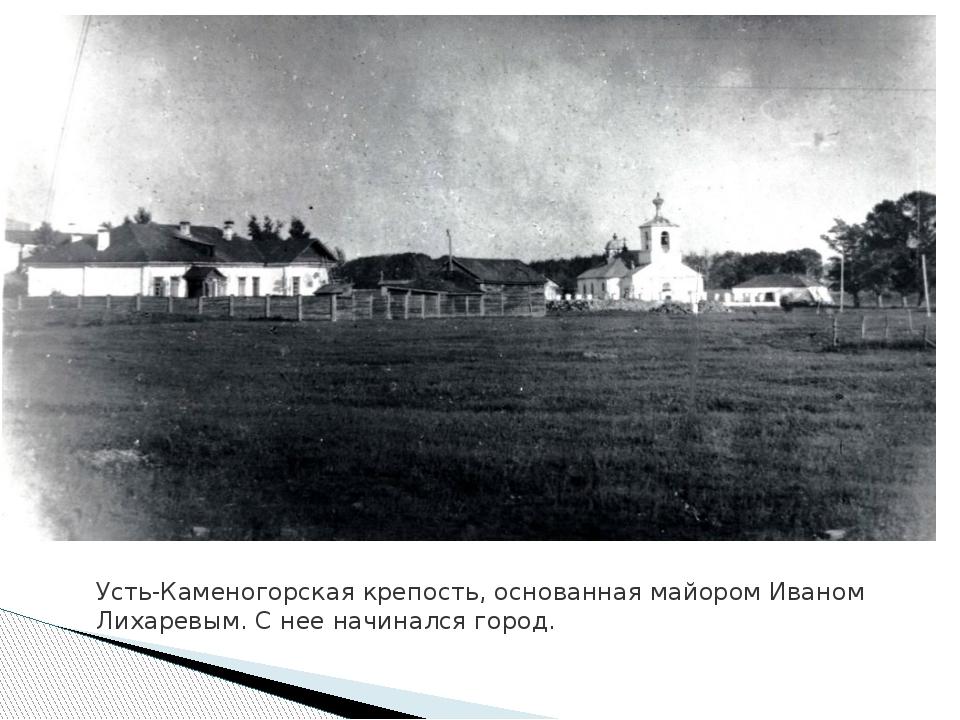 Усть-Каменогорская крепость, основанная майором Иваном Лихаревым. С нее начин...