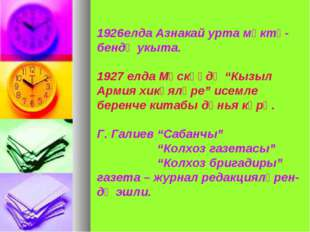 "елда Азнакай урта мәктә- бендә укыта. 1927 елда Мәскәүдә ""Кызыл Армия хикәялә"