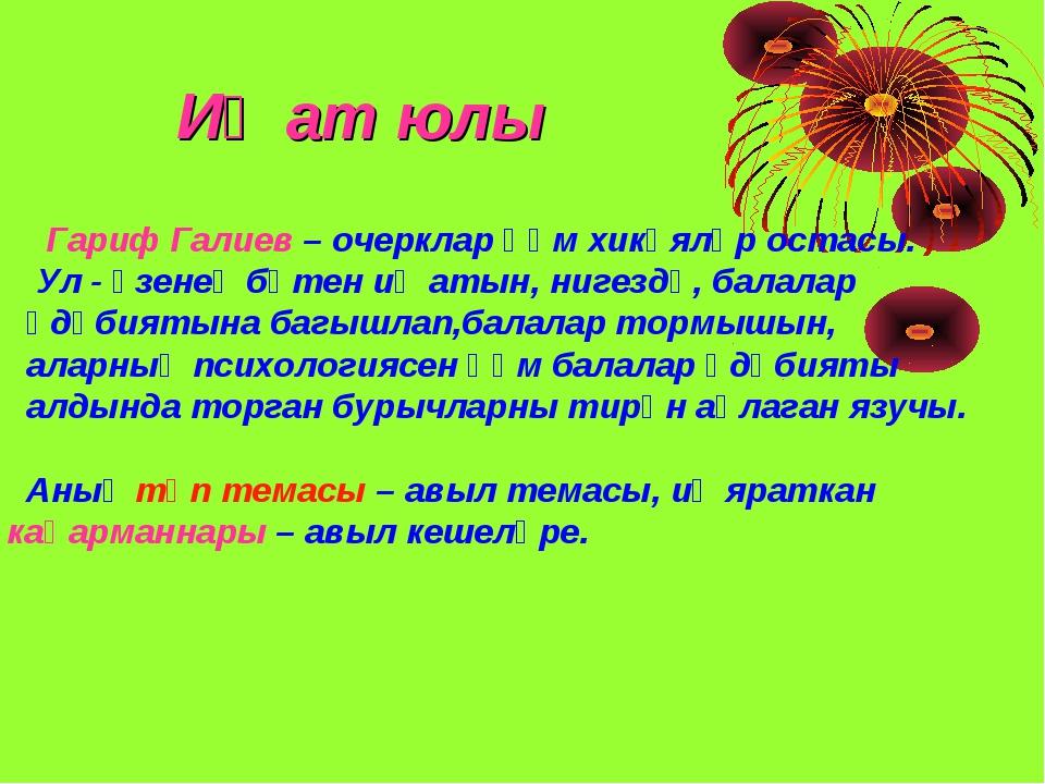 Иҗат юлы Гариф Галиев – очерклар һәм хикәяләр остасы. Ул - үзенең бөтен иҗат...