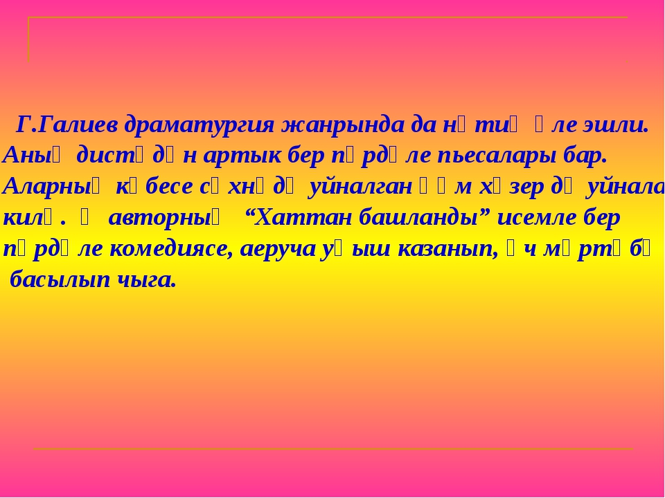 Г.Галиев драматургия жанрында да нәтиҗәле эшли. Аның дистәдән артык бер пәрд...