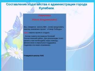 Составление ходатайства к администрации города Кулебаки. Уважаемая Жанна Влад