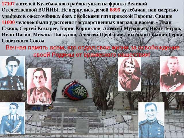 17107 жителей Кулебакского района ушли на фронта Великой Отечественной ВОЙНЫ....