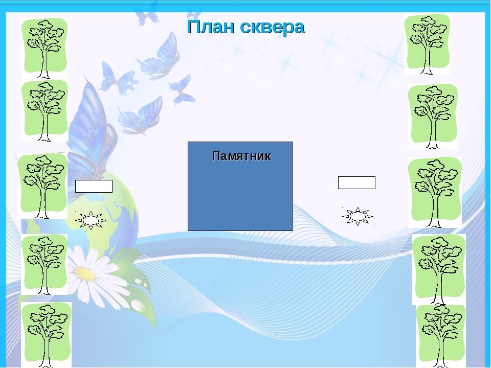 План сквера Памятник