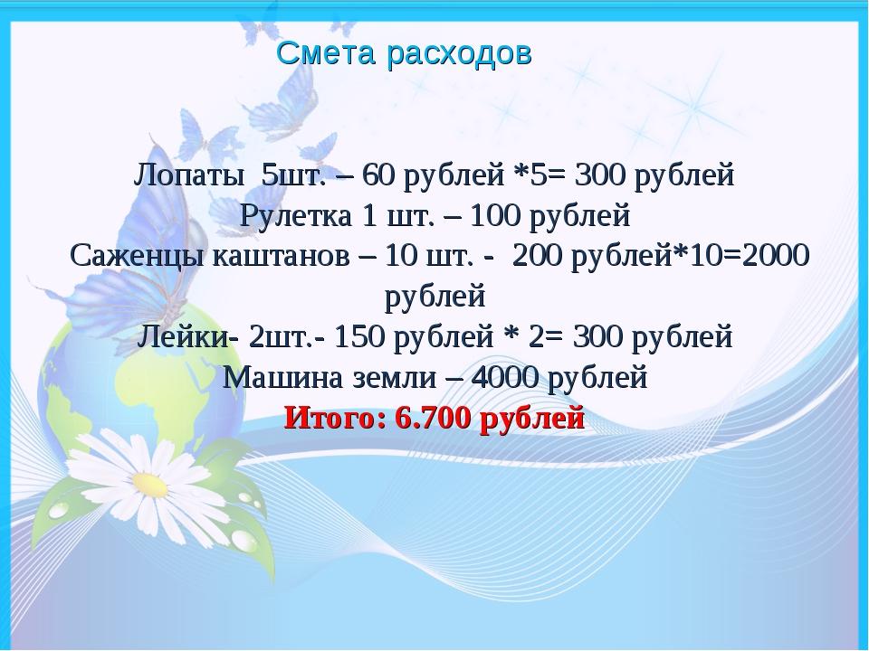 Лопаты 5шт. – 60 рублей *5= 300 рублей Рулетка 1 шт. – 100 рублей Саженцы каш...