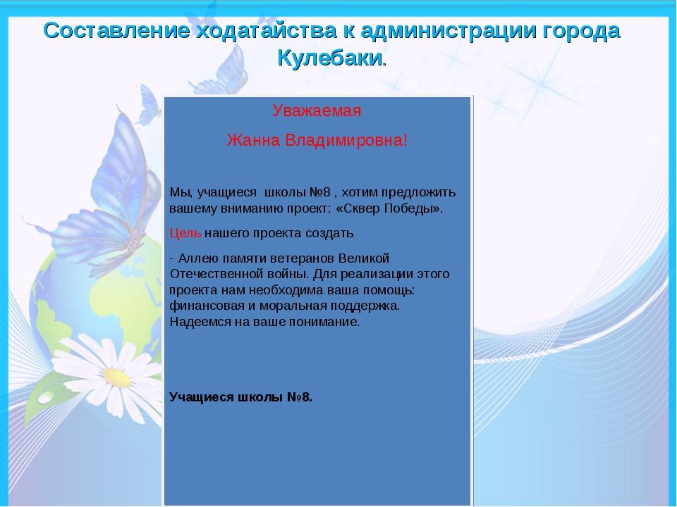 Составление ходатайства к администрации города Кулебаки. Уважаемая Жанна Влад...