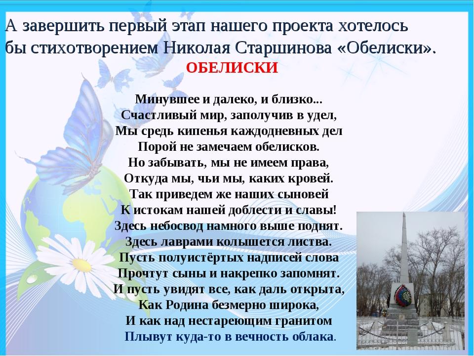 А завершить первый этап нашего проекта хотелось бы стихотворением Николая Ста...