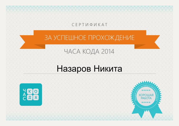 F:\ЧАС КОДА\Nazarov_Nikita.png
