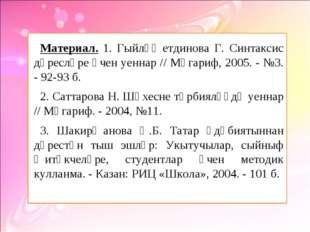 Материал. 1. Гыйләҗетдинова Г. Синтаксис дәресләре өчен уеннар // Мәгариф, 2