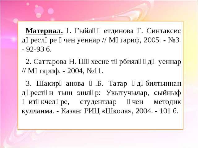 Материал. 1. Гыйләҗетдинова Г. Синтаксис дәресләре өчен уеннар // Мәгариф, 2...