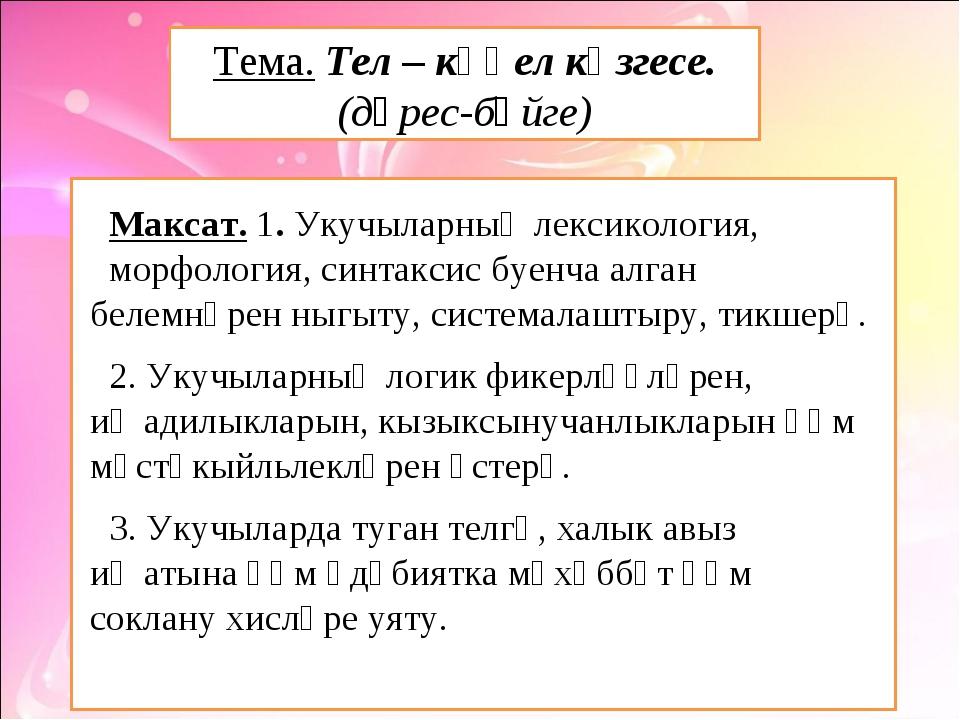 Тема. Тел – күңел көзгесе. (дәрес-бәйге) Максат. 1. Укучыларның лексикология,...