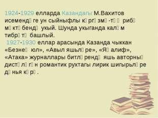 1924-1929еллардаКазандагыМ.Вахитов исемендәге ун сыйныфлы күргәзмә-тәҗрибә