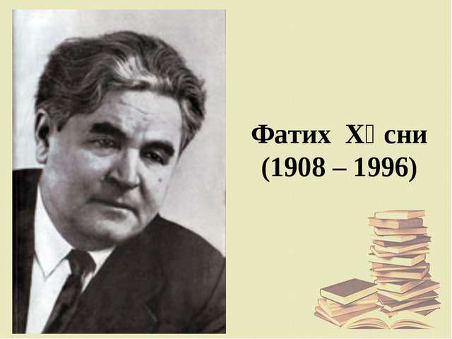 Фатих Хөсни (1908 – 1996)
