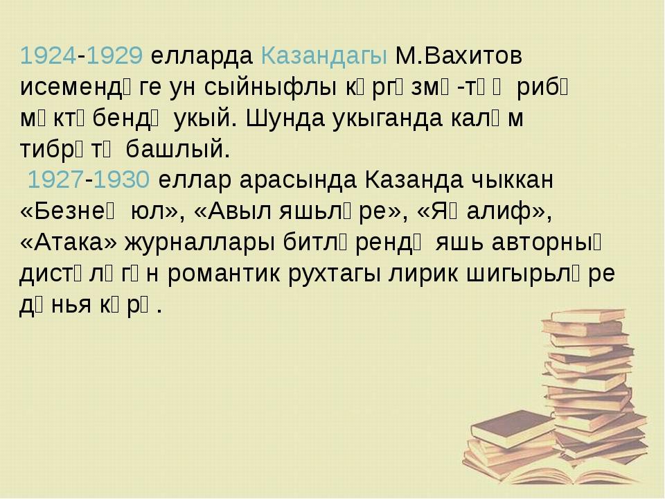 1924-1929еллардаКазандагыМ.Вахитов исемендәге ун сыйныфлы күргәзмә-тәҗрибә...