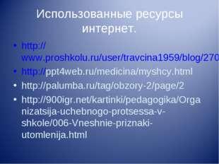 Использованные ресурсы интернет. http://www.proshkolu.ru/user/travcina1959/bl
