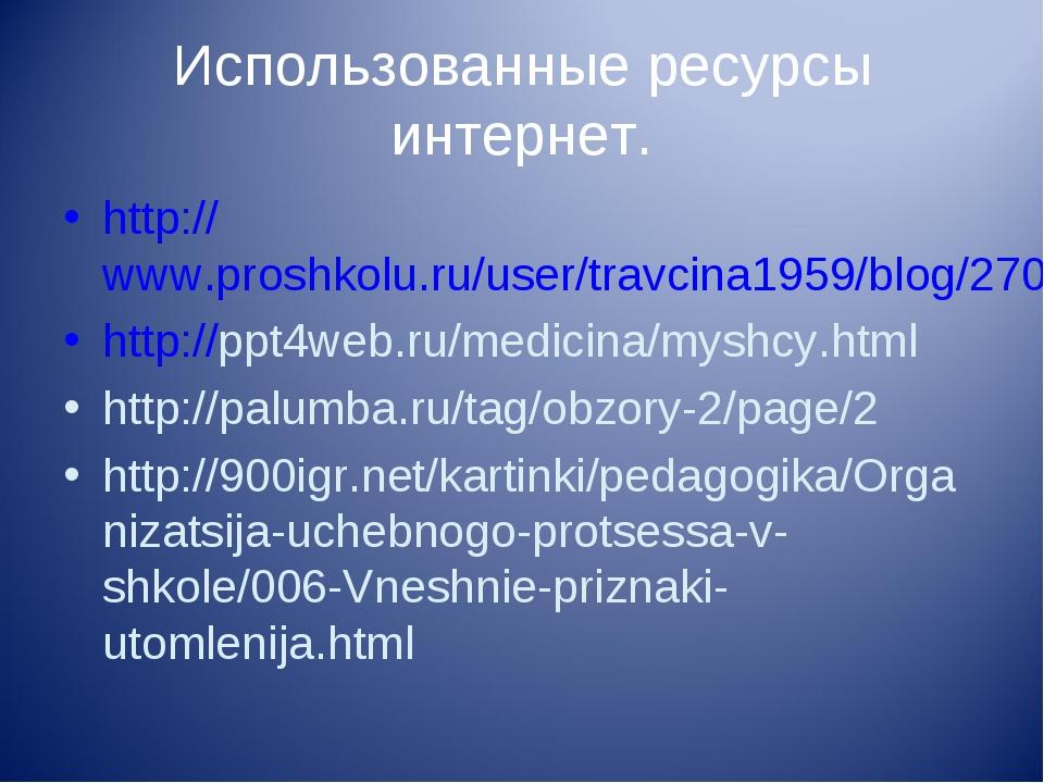 Использованные ресурсы интернет. http://www.proshkolu.ru/user/travcina1959/bl...
