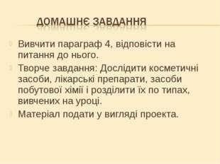 Вивчити параграф 4, відповісти на питання до нього. Творче завдання: Дослідит
