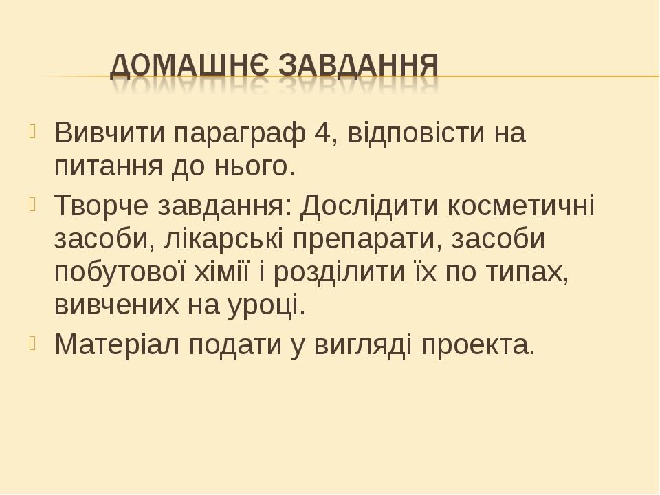 Вивчити параграф 4, відповісти на питання до нього. Творче завдання: Дослідит...
