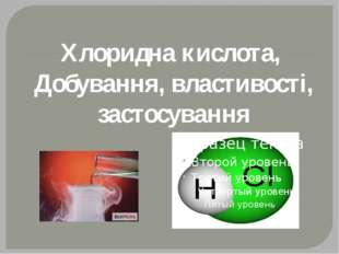 Хлоридна кислота, Добування, властивості, застосування