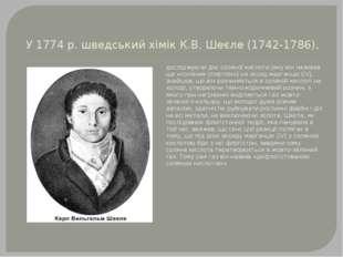 У 1774 р. шведський хімік К.В. Шеєле (1742-1786), досліджуючи дію соляної кис