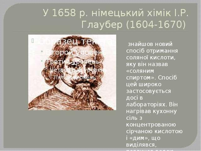 У 1658 р. німецький хімік І.Р. Глаубер (1604-1670) знайшов новий спосіб отрим...