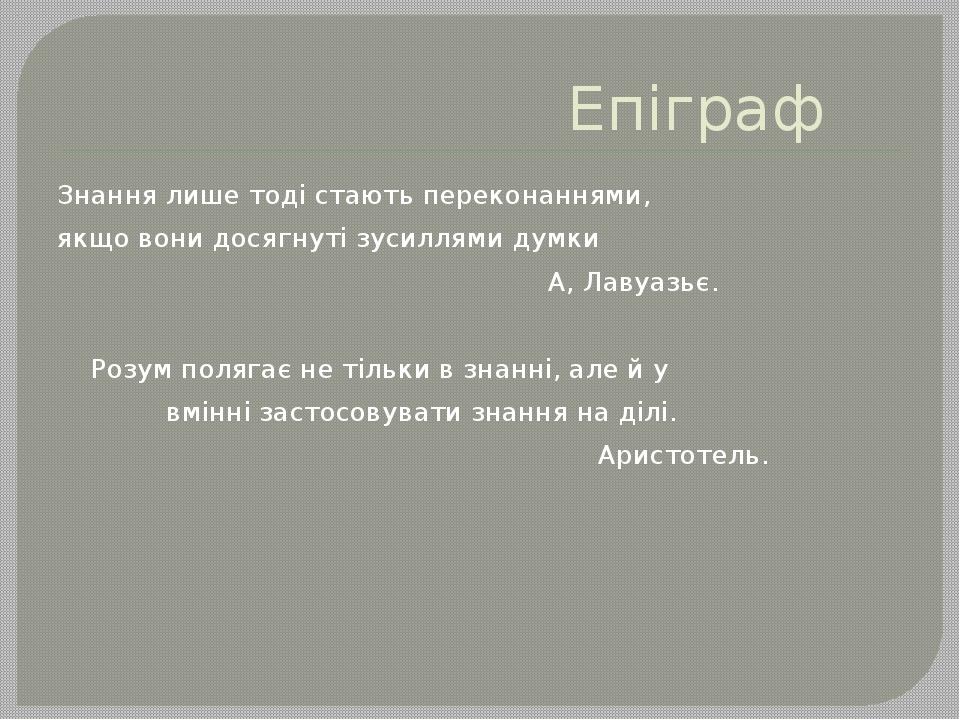 Епіграф Знання лише тоді стають переконаннями, якщо вони досягнуті зусиллями...