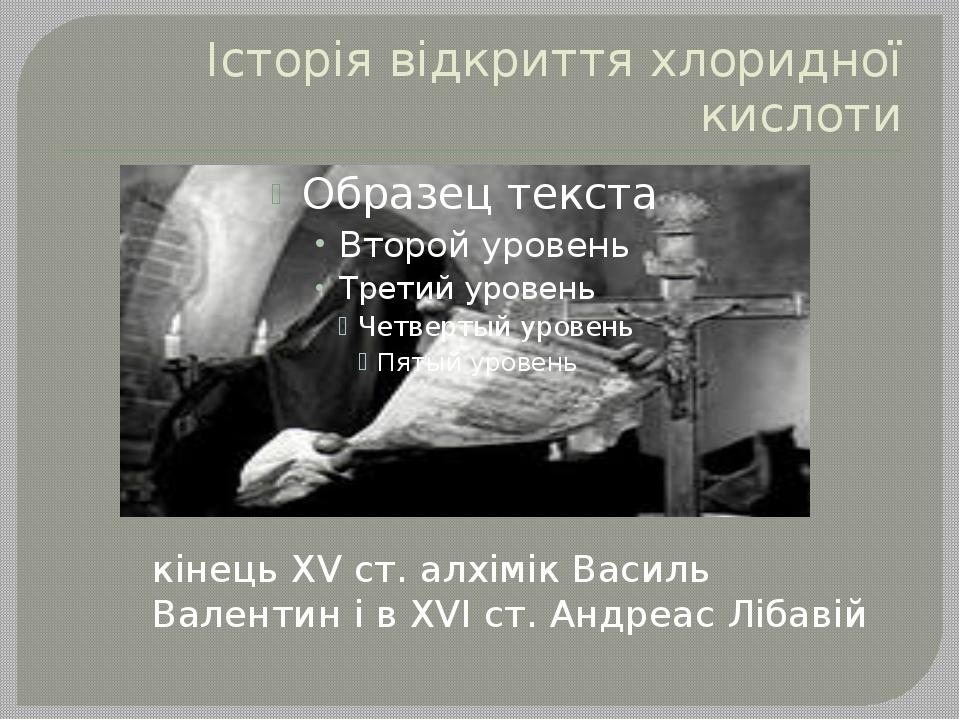 Історія відкриття хлоридної кислоти кінець XV ст. алхімік Василь Валентин і в...