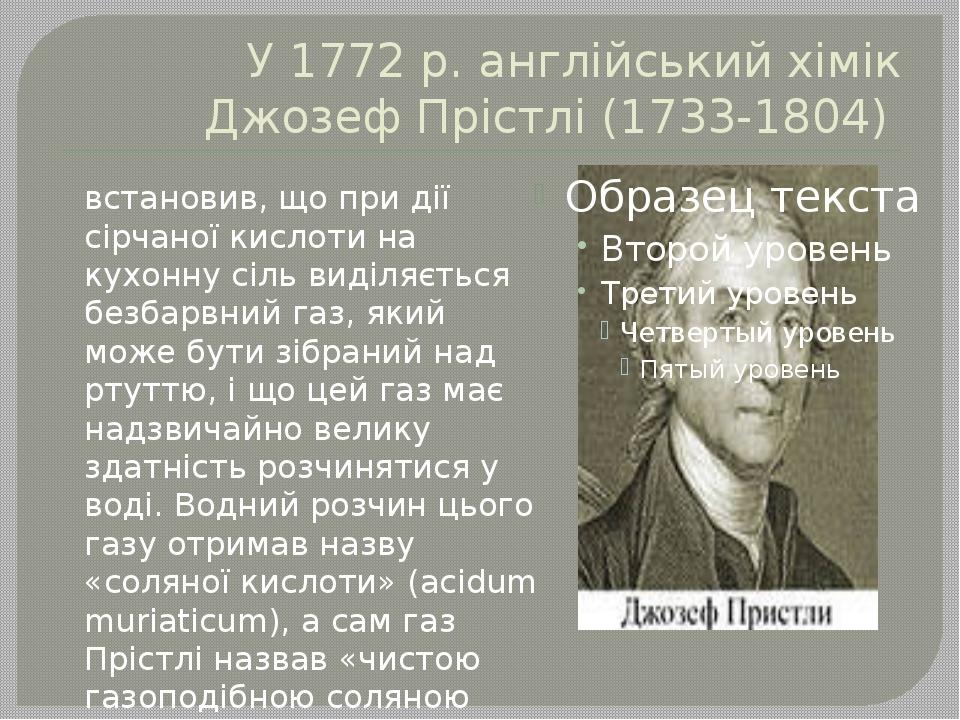 У 1772 р. англійський хімік Джозеф Прістлі (1733-1804) встановив, що при дії...