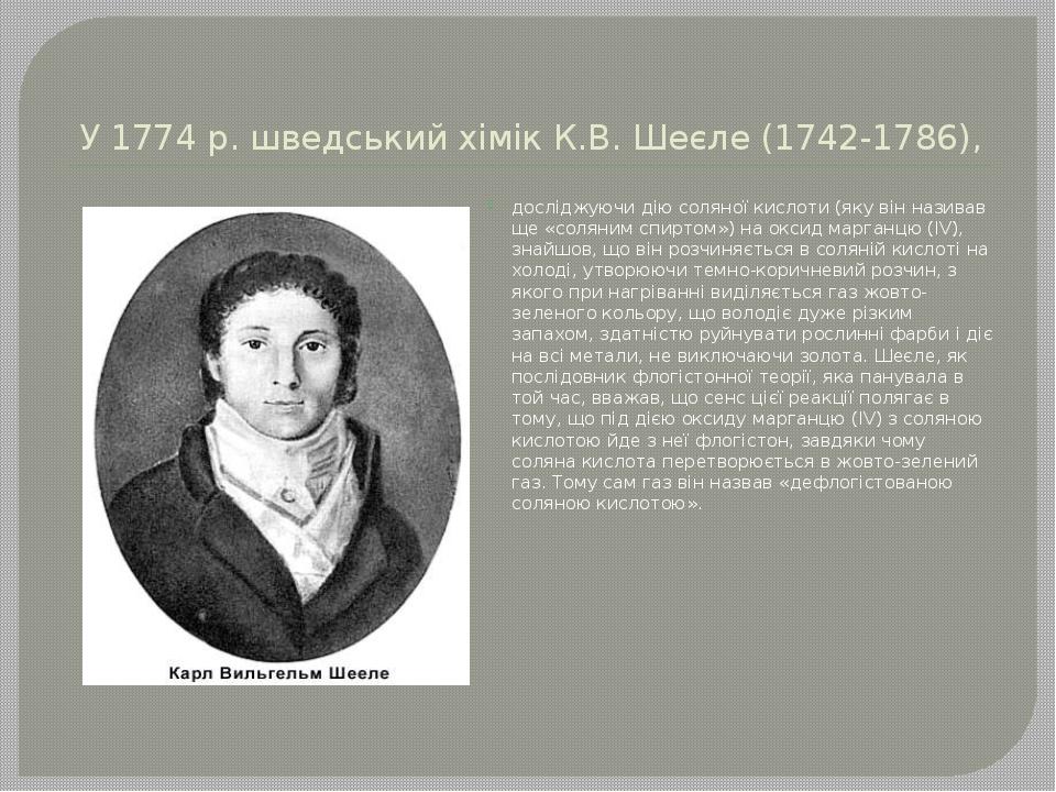 У 1774 р. шведський хімік К.В. Шеєле (1742-1786), досліджуючи дію соляної кис...