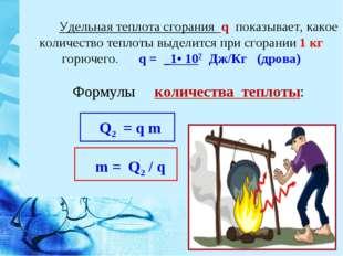 Удельная теплота сгорания q показывает, какое количество теплоты выделится