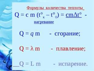 Формулы количества теплоты Q = c m (t°к – t°0) = cmΔt° - нагревание Q = q m