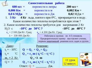 . Самостоятельная работа 600 мл = перевести в литры 200 мл = 0,006 Км = перев