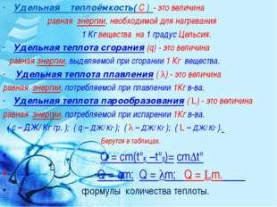 Удельная теплоёмкость( С ) - это величина равная энергии, необходимой для наг