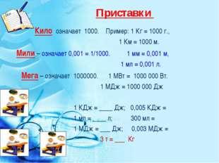 Приставки Кило означает 1000. Пример: 1 Кг = 1000 г., 1 Км = 1000 м. Мили – о